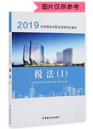 2019年全国税务师职业资格考试《税法一》官方教材(预售)