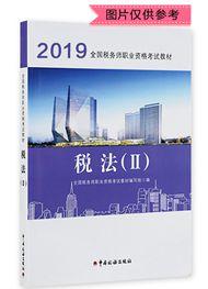 2019年全国税务师职业资格考试《税法二》官方教材(预售)