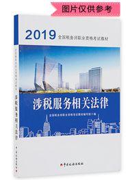 2019年全国税务师职业资格考试《涉税服务相关法律》官方教材(预售)