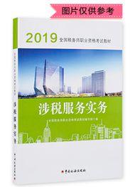 2019年全国税务师职业资格考试《涉税服务实务》官方教材(预售)