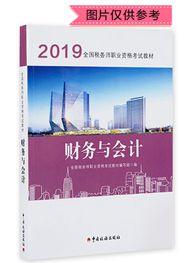 2019年全国税务师职业资格考试《财务与会计》官方教材(预售)