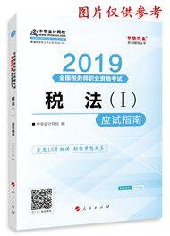 """税法(一)-2019年税务师《税法一》""""梦想成真""""系列应试指南(预售)"""