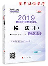 """2019年税务师《税法二》""""梦想成真""""系列应试指南(预售)"""