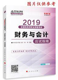 """2019年税务师《财务与会计》""""梦想成真""""系列应试指南(预售)"""