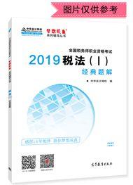 """2019年税务师《税法一》""""梦想成真""""系列经典题解(预售)"""