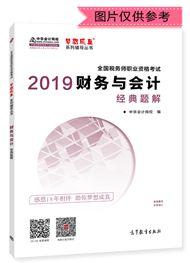 """2019年税务师《财务与会计》""""梦想成真""""系列经典题解(预售)"""