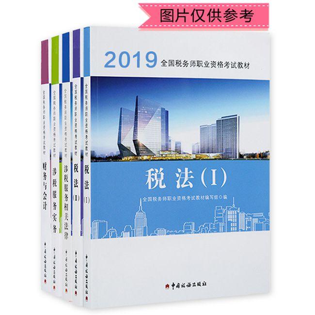 2019年稅務師五科官方教材(預售)
