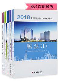 联报课程-2019年税务师五科官方教材(预售)
