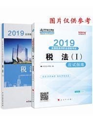 """2019年税务师《税法一》""""梦想成真""""系列应试?#25913;?官方教材(预售)"""