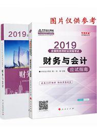 """2019年税务师《财务与会计》""""梦想成真""""系列应试?#25913;?官方教材(预售)"""