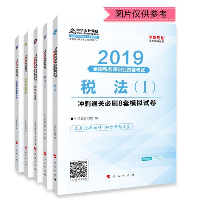 """2019年税务师五科""""梦想成真""""系列冲刺通关必刷8套模拟试卷(预售)"""