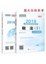 """2019年税务师《税法一》""""梦想成真""""系列应试?#25913;?经典题解(预售)"""