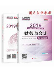 """2019年税务师《财务与会计》""""梦想成真""""系列应试?#25913;?经典题解(预售)"""