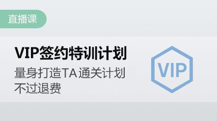 聯報課程-VIP簽約特訓計劃
