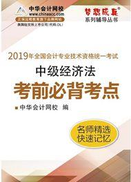 """經濟法(中級)-2019年中級會計職稱《經濟法》""""夢想成真""""系列考前必背考點電子書"""
