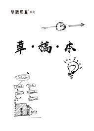 """正保教育""""梦想成真""""草稿本(套装)"""