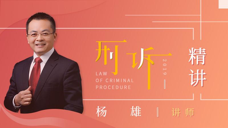 2019年杨雄刑诉精讲阶段