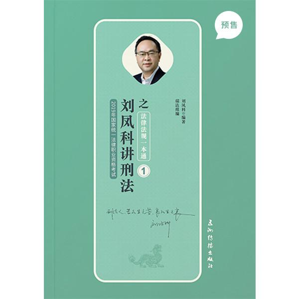 刘凤科讲刑法之法律法规一本通