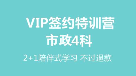 市政公用全科-VIP簽約特訓營