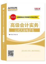 高级会计实务2019-2019年高级会计实务《公式大全》电子书