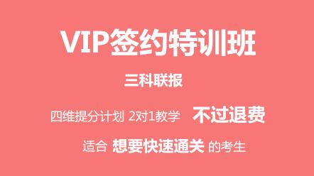 全科联报-VIP签约特训班