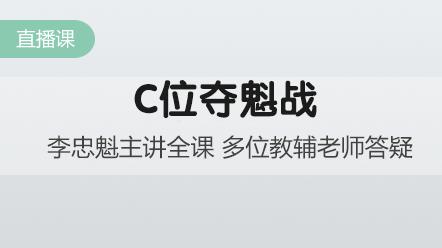 中級會計實務-C位奪魁戰