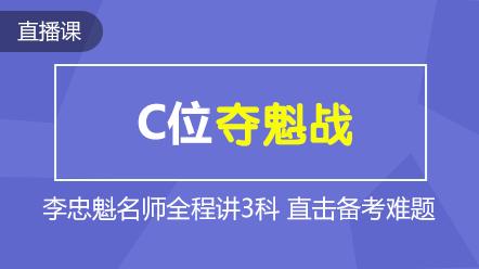 中級--聯報課程-C位奪魁戰(含續學、送機考)