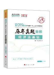 """经济法基础-2019年初级会计职称《经济法基础》""""梦想成真""""系列历年真题全解"""