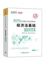 經濟法基礎-2019年初級會計職稱《經濟法基礎》經典題解電子書