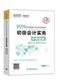 2019年初级会计职称《初级会计实务》经典题解电子书