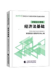 经济法基础-2019年初级会计职称《经济法基础》官方教材
