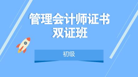 财税实操证书-初级管理会计师(双证班)