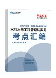 2019年一级建造师水利水电工程管理与实务考点汇编电子书(预售)