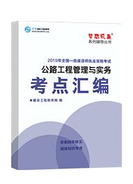 2019年一级建造师公路工程管理与实务考点汇编电子书(预售)