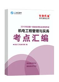 2019年一级建造师机电工程管理与实务考点汇编电子书(预售)