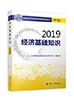 2019年经济师《中级经济基础知识》官方教材(预售)