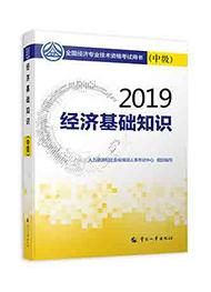 2019年經濟師《中級經濟基礎知識》官方教材(預售)