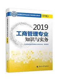 2019年经济师《中級經濟師工商管理专业知识与实务》官方教材(预售)