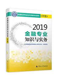 2019年经济师《中级经济师金融专业知识与实务》官方教材(预售)