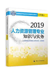 2019年经济师《中级经济师人力资源管理专业知识与实务》官方教材(预售)