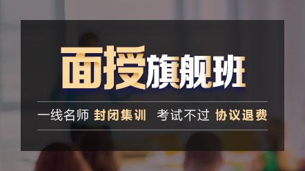 中医执业医师面授(北京)-旗舰班