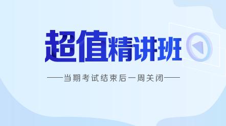中医执业医师-超值精品班