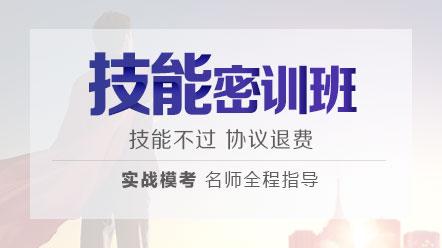 中医执业医师面授(北京)-技能密训班