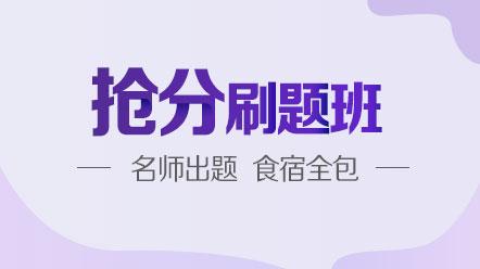 中医执业医师面授(北京)-抢分刷题班
