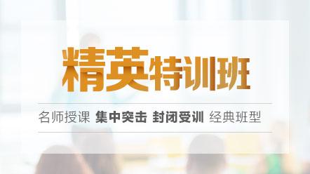 临床执业医师面授(上饶)-精英特训班