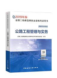 2019年二级建造师教材-公路工程管理与实务