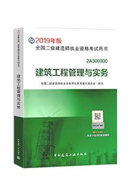 2019年二级建造师教材-建筑工程管理与实务
