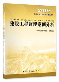 2019年监理工程师《建设工程监理案例分析》教材(预售)