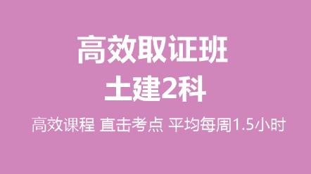 全科联报-(土建)高效取证班