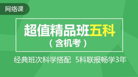 联报课程-超值精品班五科联报(含续学+机考)